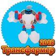Игрушка робот-трансформер 2018