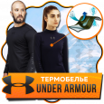 Under Armour (Андер Армор) - Умное термобелье