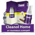 Cleanol Home (Клеанол Хоум) - средство от пылевых клещей