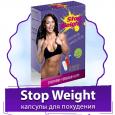 Stop Weight - капсулы для похудения