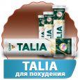Talia - Таблетки для похудения