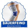 BAUERFEIND GenuTrain - Умный фиксатор колена (ортез коленного сустава)