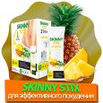 Skinny Stix (Скинни Стикс) - для интенсивного похудения