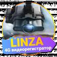 Linza 4G LTE – умный видеорегистратор