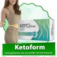 Ketoform (Кетоформ) - похудение на основе кетогенеза