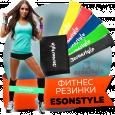ESONSTYLE (Эсонстаил) - резинки для фитнеса