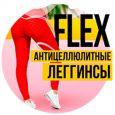 Flex (Флекс) – антицеллюлитные леггинсы