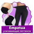 Empetua (Емпетуа) - утягивающие леггинсы