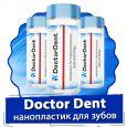 Doctor Dent (Доктор Дент) - нанопластик для зубов