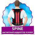Магнитный корректор осанки Spine (Спайн)