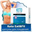Keto Eat&Fit (Кето Ит энд Фит) - капсулы для похудения