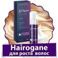 Hairogane (Хейроген) - пенка для роста и восстановления волос