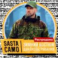 Распродажа зимних костюмов Sasta Camo для охоты, рыбалки и отдыха