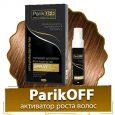 ParikOFF (Парикофф) - активатор роста волос