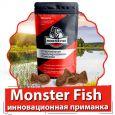 Пеллетс Monster Fish (Монстр Фиш) - инновационная приманка