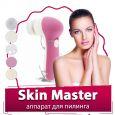 Skin Master (Скин Мастер) - аппарат для пилинга
