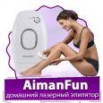 AimanFun (АиманФан) - домашний лазерный эпилятор
