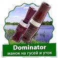Dominator (Доминатор) - манок на гусей и уток