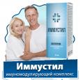 Иммустил - имуномодулирующий комплекс