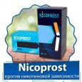 Nicoprost (Никопрост) - против никотиновой зависимости