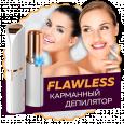 Инновационный депилятор FLAWLESS (Флаулесс)