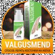Valgusmend (Валгусменд) - гель от вальгусной деформации