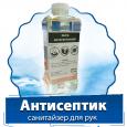 Антисептик - санитайзер для рук 1000 мл.