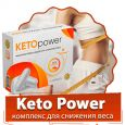 Keto Power - (Кето Повер) - комплекс для снижения веса