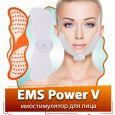 EMS Power V (ЕМС Повер В) - миостимулятор для лица