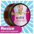 Resize (Ресайз) - крем для похудения