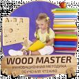 Wood Master (Вуд Мастер) - инновационная методика обучения чтению