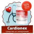 Cardionex (Кардионекс) - средство от гипертонии