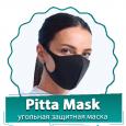 Pitta Mask (Питта Маск) - многоразовая угольная защитная маска