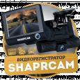 Видеорегистратор SHARPCAM Z7 (Шарпкам з7)