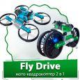 Fly Drive (Флай Драйв) - мото-квадрокоптер 2 в 1