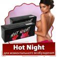 Hot Night - (Хот Найт) - средство для моментального возбуждения