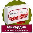 Микардин - натуральное средство от гипертонии
