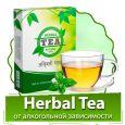 Herbal Tea (Хербал теа) - чай от алкогольной зависимости