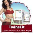 TwinsFit (ТвинсФит) - средство для сжигания жира