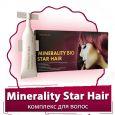 Minerality Bio Star Hair (Минералити Стар Хеир) - инновационный бионативный комплекс для волос