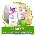LipoX9 (Липо X9) - натуральное средство для похудения
