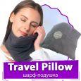 Travel Pillow (Травел Пиллоу) - шарф-подушка