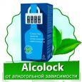 Alcolock (Алколок) - против алкогольной зависимости