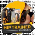 HIP TRAINER (Хип Трейнер) - Миостимулятор для ягодиц