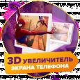 Magnifier Screen (Магнифер Скрин) - 3D увеличитель экрана телефона