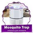 Mosquito Trap (Москито Трап) - Ловушка для комаров