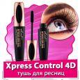 Xpress Control 4D (Икспресс Контрол) - тушь для ресниц