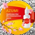Сыворотка для роста волос Азуми
