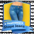 Shape Jeans (Леггинсы) -  леджинсы нового поколения
