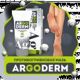 Argoderm (Аргодерм) - мазь от грибка